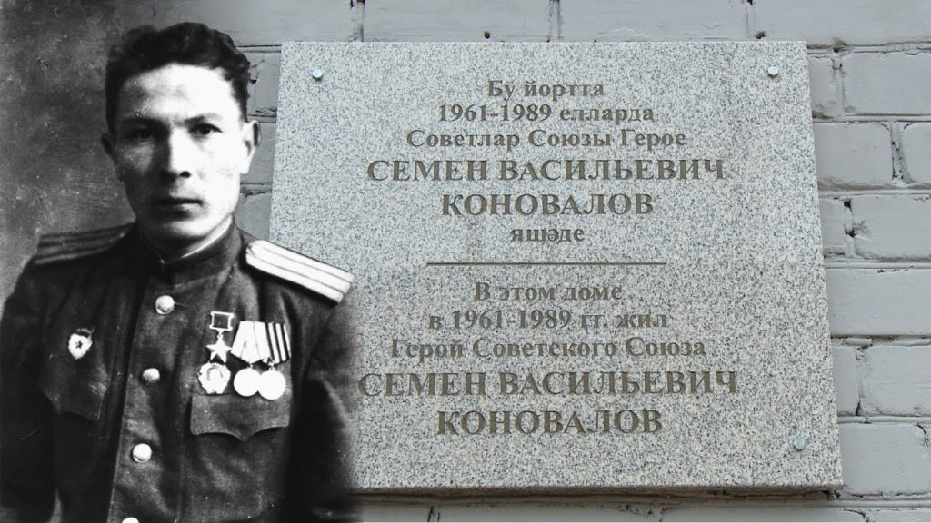 Семён Васильевич Коновалов памятная табличка
